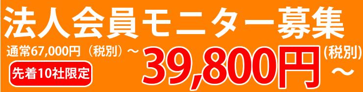 法人会員モニターの募集通常57000円のところ、先着10社限定39800円税別