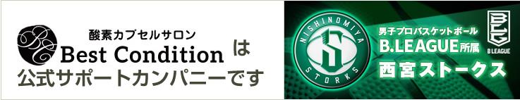 酸素カプセルサロンベストコンディションは男子プロバスケットホールB.LEAGUE 西宮ストークス公式サポートカンパニーです